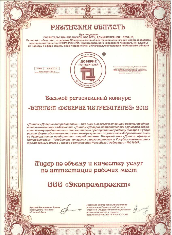 """Диплом """"Доверие потребителей"""" 2012"""