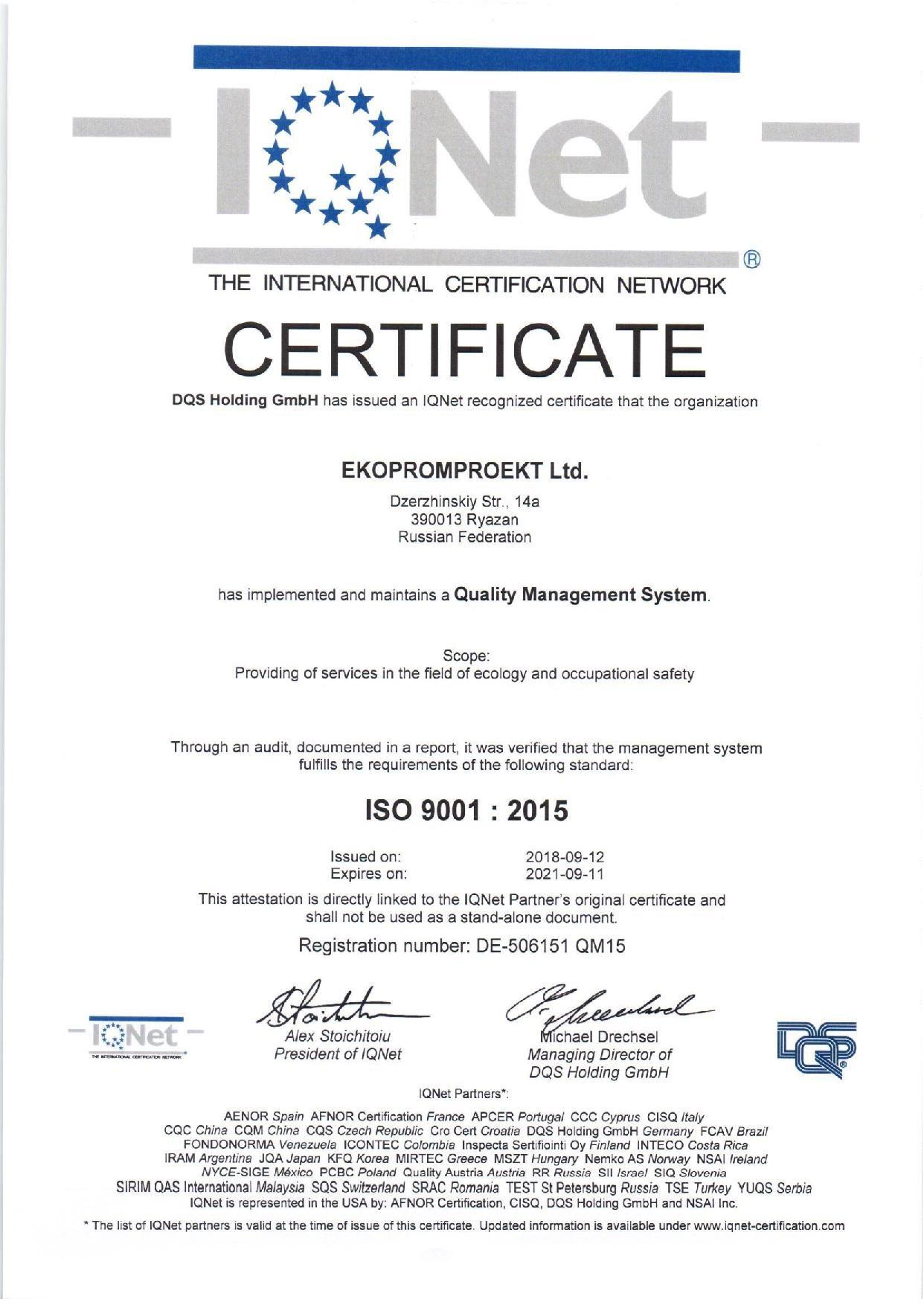 Сертификат о проведении инженерных изысканий