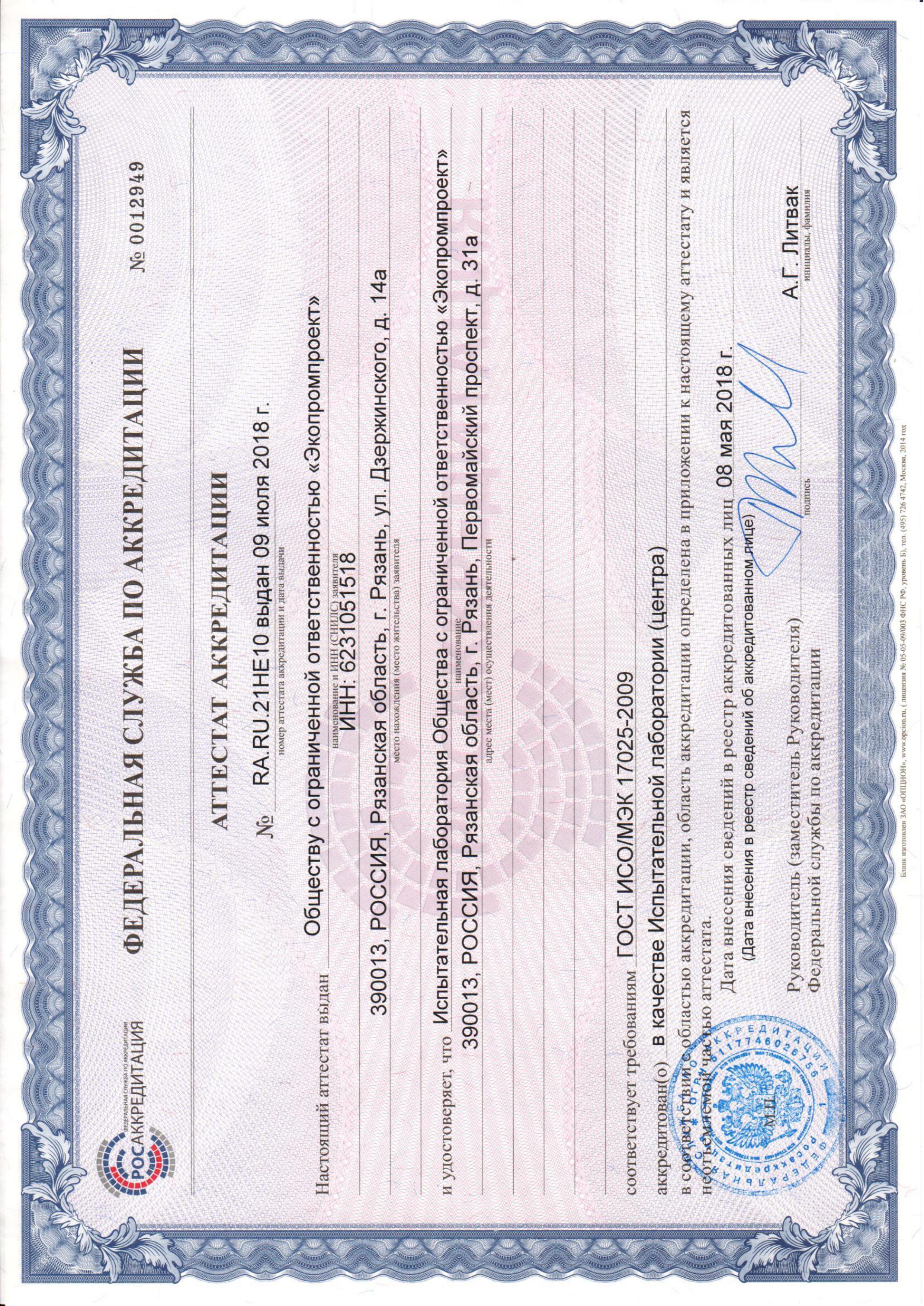 Свидетельство аккредитации испытательной лаборатории аттестации рабочих мест