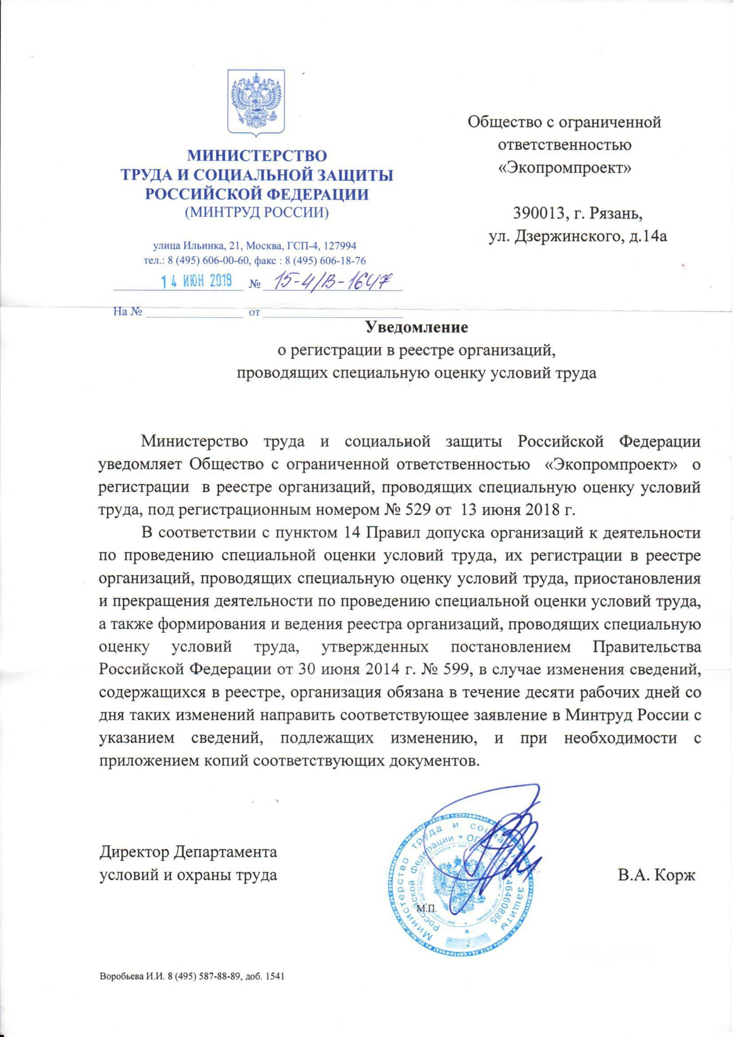 Уведомление Экопромпроекта о внесении в реестр
